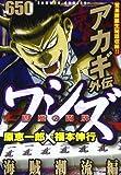 ワシズー閻魔の闘牌ー 海賊潮流編 (バンブー・コミックス)