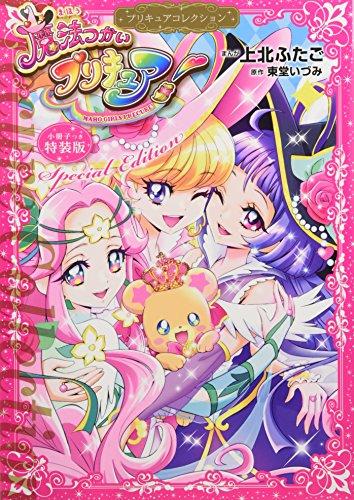 小冊子つき 魔法つかいプリキュア!2 プリキュアコレクション...