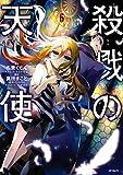 殺戮の天使 6 (コミックジーン)