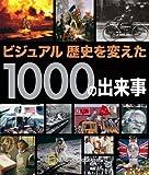 ビジュアル 歴史を変えた1000の出来事