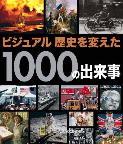 ビジュアル 歴史を変えた1000の出来事の詳細を見る