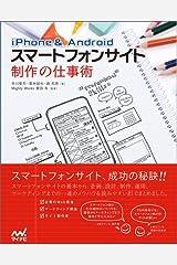 iPhone&Android スマートフォンサイト 制作の仕事術 単行本(ソフトカバー)
