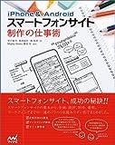 iPhone&Android スマートフォンサイト 制作の仕事術