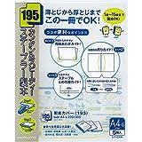 コクヨ 製本カバー ステープル綴 A4 5冊 セホ-CA4M