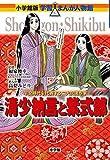 清少納言と紫式部 (学習まんが人物館 日本 小学館版 30)