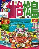 まっぷる 仙台・松島 宮城 '17-18 (まっぷるマガジン)