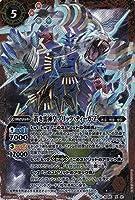 バトルスピリッツ SD46-X01 蒼き雷神皇ブリッツ・ティーガ・Z (X エックスレア) メガデッキ 灼熱の神皇 (SD46)