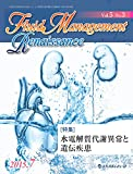 Fluid Management Renaissance 2015年7月号(Vol.5 No.3) [雑誌]