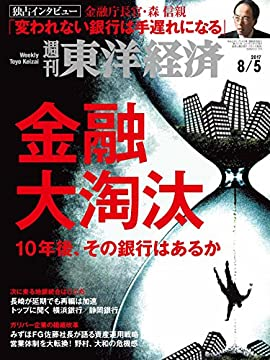 週刊東洋経済 2017年8/5号 の書影
