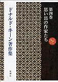 ドナルド・キーン著作集〈第4巻〉思い出の作家たち