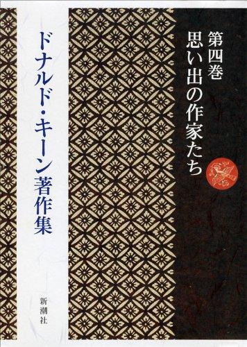 ドナルド・キーン著作集〈第4巻〉思い出の作家たちの詳細を見る
