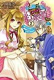 私は騎士団のチートな紅茶師です! 2(仮) (アイリスNEO)