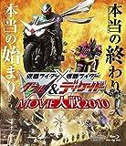 仮面ライダー×仮面ライダーW&ディケイド MOVIE大戦 2010 [Blu-ray]
