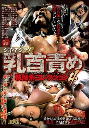 シネマジック 乳首責め 執拗系コレクション4 シネマジック [DVD]