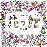 ぬりえBook 花々との至福のひととき 花の館 (COSMIC MOOK)