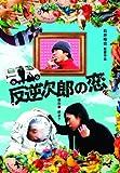 反逆次郎の恋 [DVD]