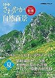 NHK「さわやか自然百景」ゆるり散策ガイド〈夏〉 (小学館セレクトムック)