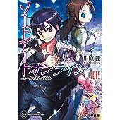 ソードアート・オンライン19 ムーン・クレイドル (電撃文庫)