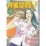 骨董屋優子 4 (モーニングKC)
