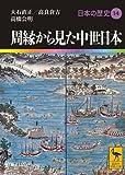 周縁から見た中世日本  日本の歴史14 (講談社学術文庫)