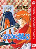 るろうに剣心―明治剣客浪漫譚―カラー版20(ジャンプコミックスDIGITAL)