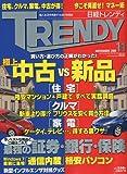 日経 TRENDY (トレンディ) 2009年 11月号 [雑誌]
