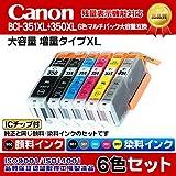 CANON キャノンプリンターインク [IC6-set] PIXUS MG7530用 純正互換インクカートリッジ BCI-351XL(BK/C/M/Y/GY)+BCI-350XL(PGBK) マルチパック 大容量 6色セット (PGBKが純正と同じ顔料インク) インクタンク ICチップ付き