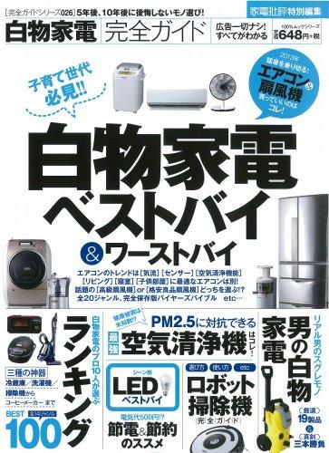 【完全ガイドシリーズ026】白物家電完全ガイド (100%ムックシリーズ)の詳細を見る