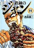 鉄鍋のジャン 11 (コミックフラッパー)