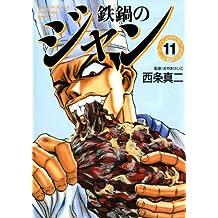 鉄鍋のジャン 11 (エムエフコミックス フラッパーシリーズ)