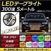 AP LEDテープライト 300連 P65 防水 5m 12V 白基盤 ウォームホワイト 3528LED AP-LL035-WWH-3528