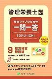 管理栄養士国家試験 得点アップのための一問一答 TOKU-ICHI〈9〉給食経営管理論 (管理栄養士合格シリーズ)