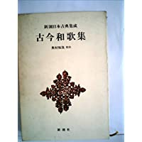 古今和歌集 (1978年) (新潮日本古典集成)