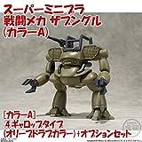 スーパーミニプラ 戦闘メカ ザブングル (カラーA) [4.[カラーA] ギャロップタイプ(オリーブドラブカラー)+オプションセット](単品)