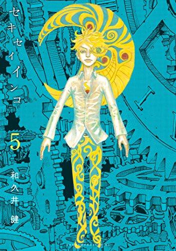 セキセイインコ(5) (ヤングマガジンコミックス)