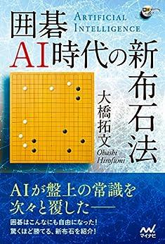 [大橋 拓文]の囲碁AI時代の新布石法 (囲碁人ブックス)