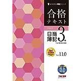 合格テキスト 日商簿記3級 Ver.11.0 (よくわかる簿記シリーズ)