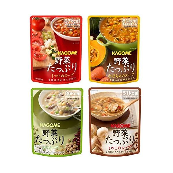 カゴメ 野菜たっぷりスープギフトの商品画像