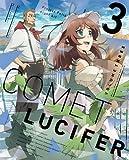 コメット・ルシファー vol.3【特装限定版】[Blu-ray/ブルーレイ]