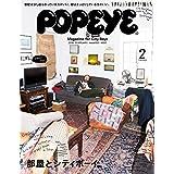 POPEYE(ポパイ) 2018年 2月号 [部屋とシティボーイ]