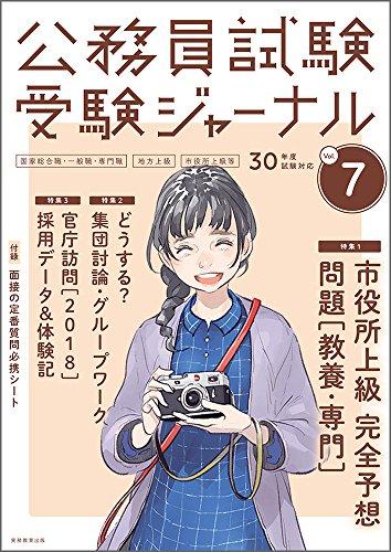 公務員試験 受験ジャーナル Vol.7 30年度試験対応
