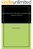 環境法の内容(司法試験の選択科目)
