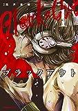ブラックアウト / 黒井 嵐輔 のシリーズ情報を見る