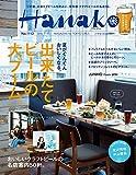 Hanako(ハナコ) 2016年 7/14 号 [雑誌]