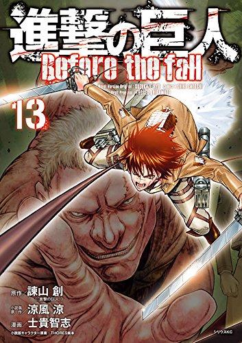 進撃の巨人 Before the fall(13) (シリウスKC)