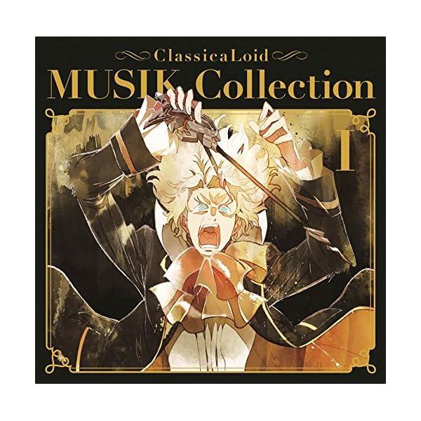 クラシカロイド MUSIK Collection...の商品画像