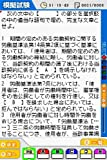 「社労士試験/マル合格資格奪取!」の関連画像