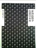 筒井康隆全集〈1〉東海道戦争.幻想の未来