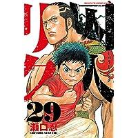 囚人リク(29) (少年チャンピオン・コミックス)