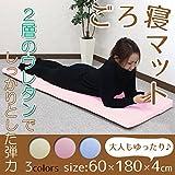 ごろ寝マット 低反発 ごろ寝布団 パステルピンク シートクッション 60×180×4cm ごろ寝クッション 洗える